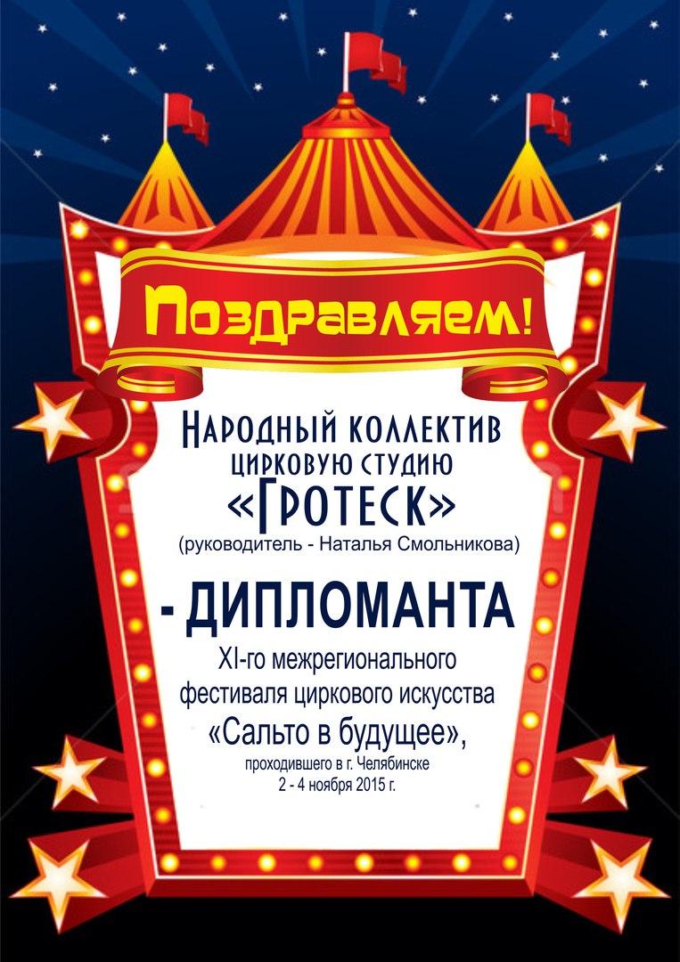 Поздравление цирковому коллективу